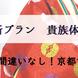インスタ映え間違いなし!京都はフォトジェニックの聖地2018年 お洒落スポット十二単体験!の画像