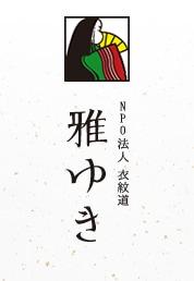 雅ゆき NPO法人 衣紋道